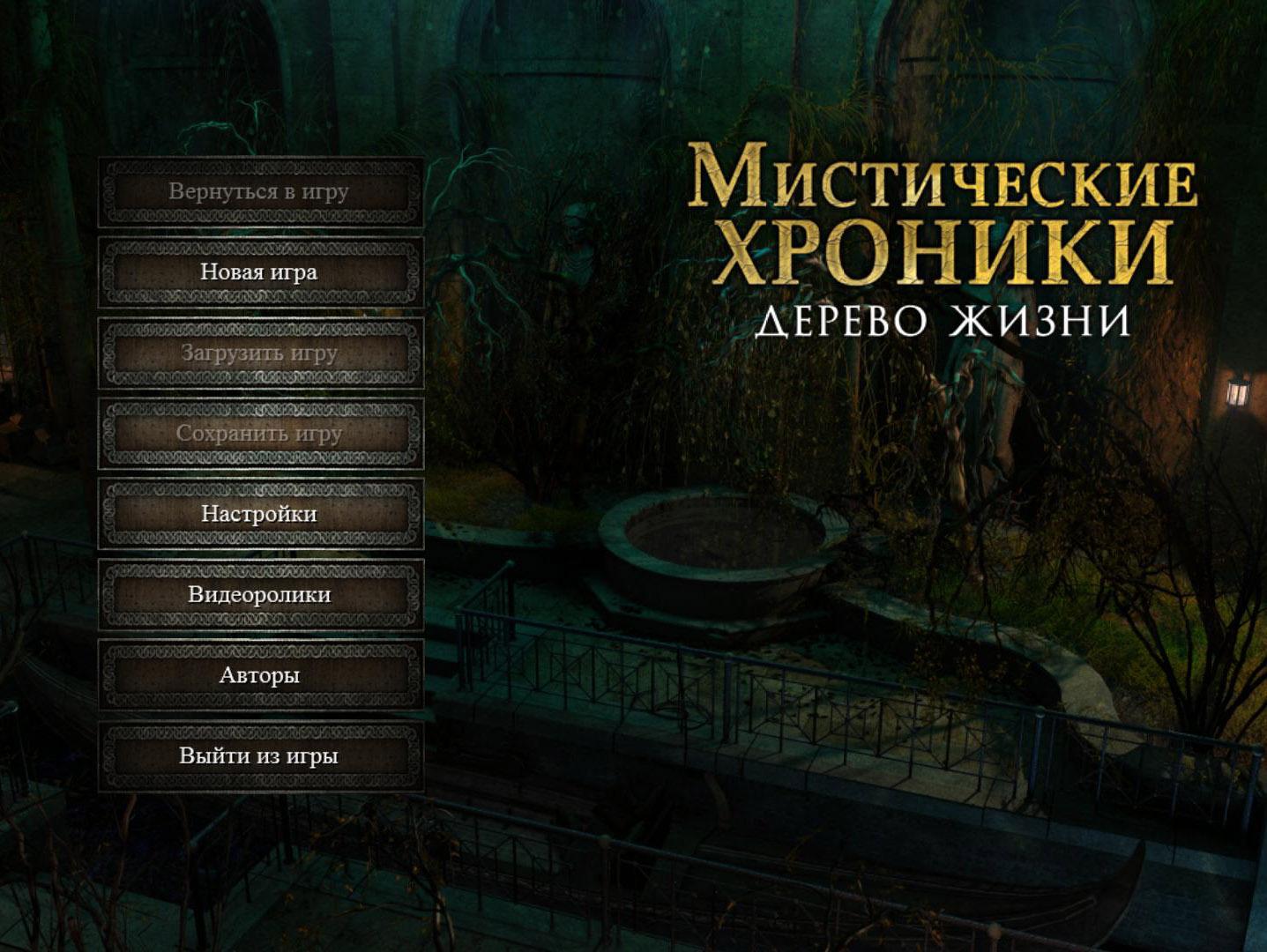 Мистические хроники 2: Дерево жизни   Chronicles of Mystery 2: The Tree of Life (Rus)