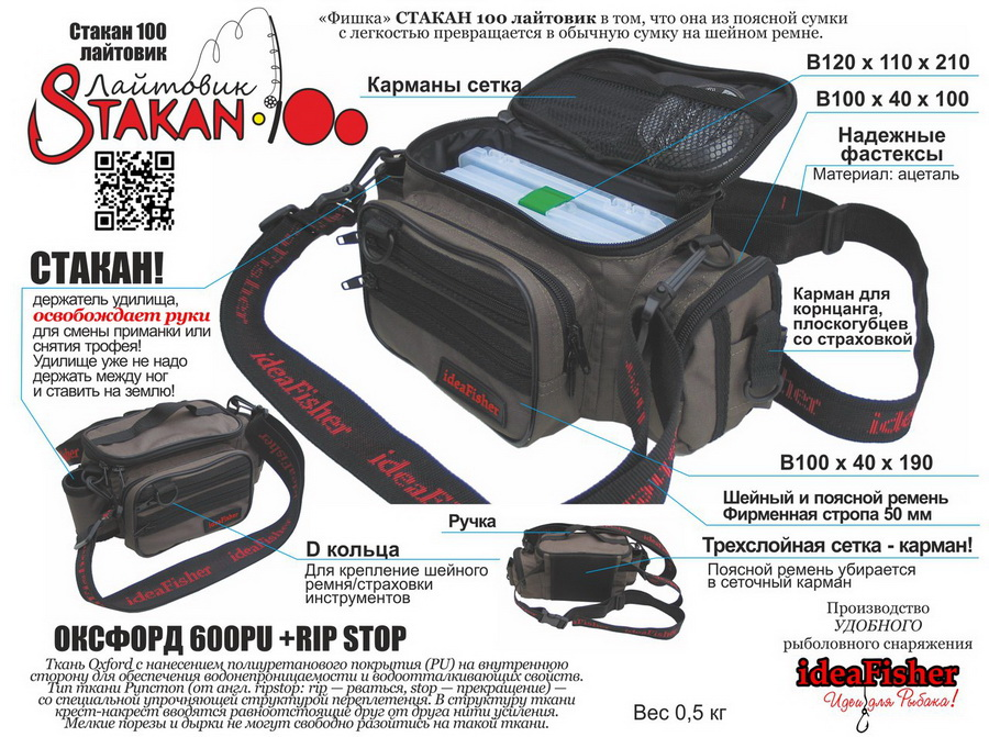Купить ideaFisher Stakan 100 Лайтовик шейно-поясная сумка с держателем удилищ
