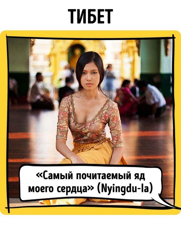«Ах ты мой баклажан!»: прозвища для влюблённых из разных стран