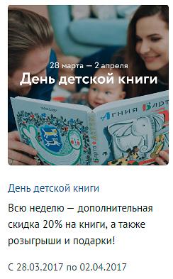 день-детской-книги-лабиринт-скидка-кодовое-слово.jpg
