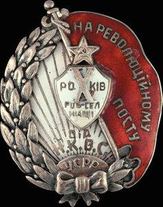 1920-е гг. Наградной знак к десятилетнему юбилею милиции Украины
