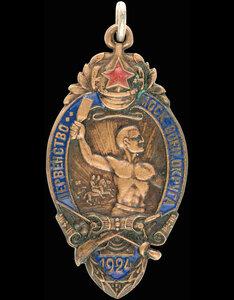 1924 г. Призовой жетон Первенства Московского военного округа
