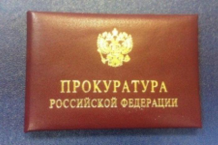Милиция иФСБ задержали калининградца судостоверением заместителя генерального прокурора Российской Федерации