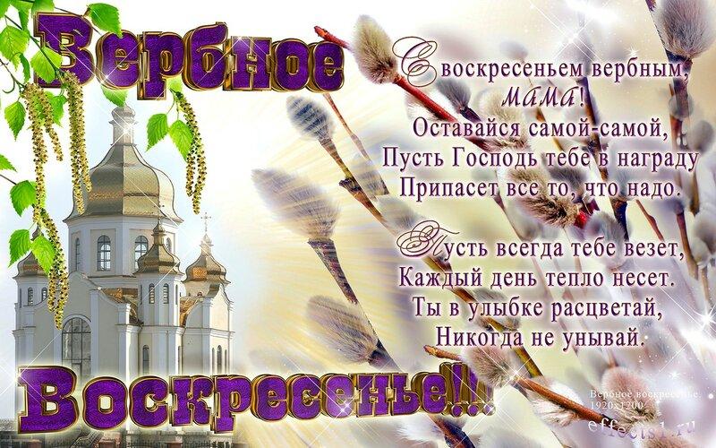 Открытка с поздравлением с вербным воскресением, открытки маме