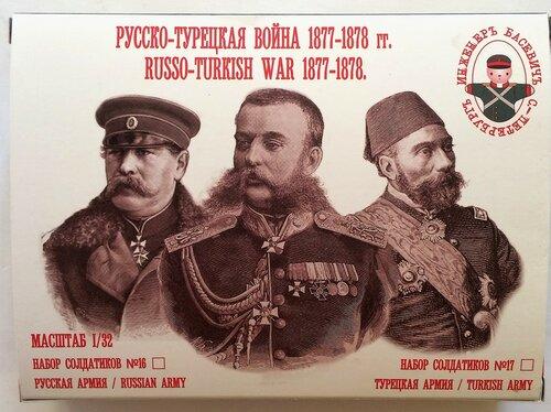 русско-турецкая война 1877-78 гг