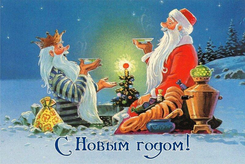 Новый год советские открытки зарубина