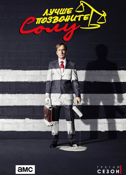 Лучше звоните Солу / Better Call Saul - Полный 3 сезон [2017, WEB-DLRip | WEB-DL 720p, 1080p] (Amedia | LostFilm | NewStudio)