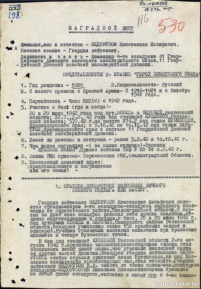 5.Нагр. лист. Звание Герой Сов. Союза-1.jpg