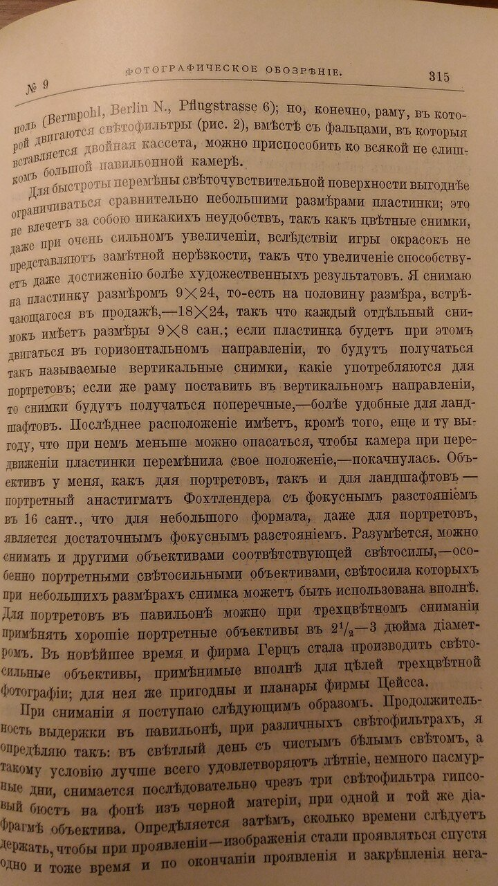 Статья А.Мите в ФО 1902-9а1.jpg