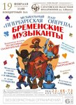 19.02.17 Музыкальный театр «Петербургская оперетта»