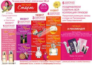 Avon ЛЕГКИЙ СТАРТ КАМПАНИЯ 08 2017