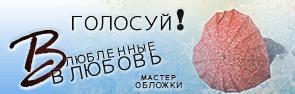 Конкурс Обложек - голосование