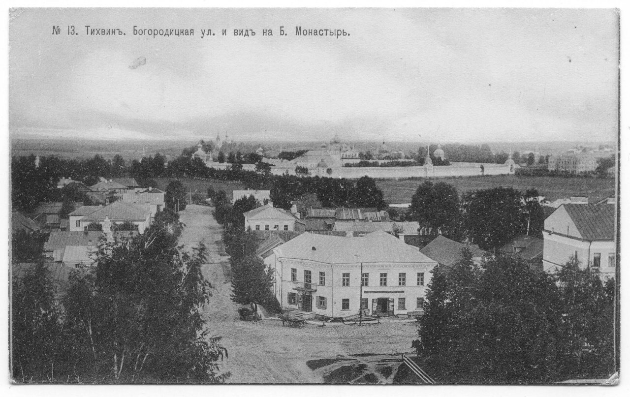 Богородицкая улица и вид на Тихвинский Большой Богородицкий монастырь
