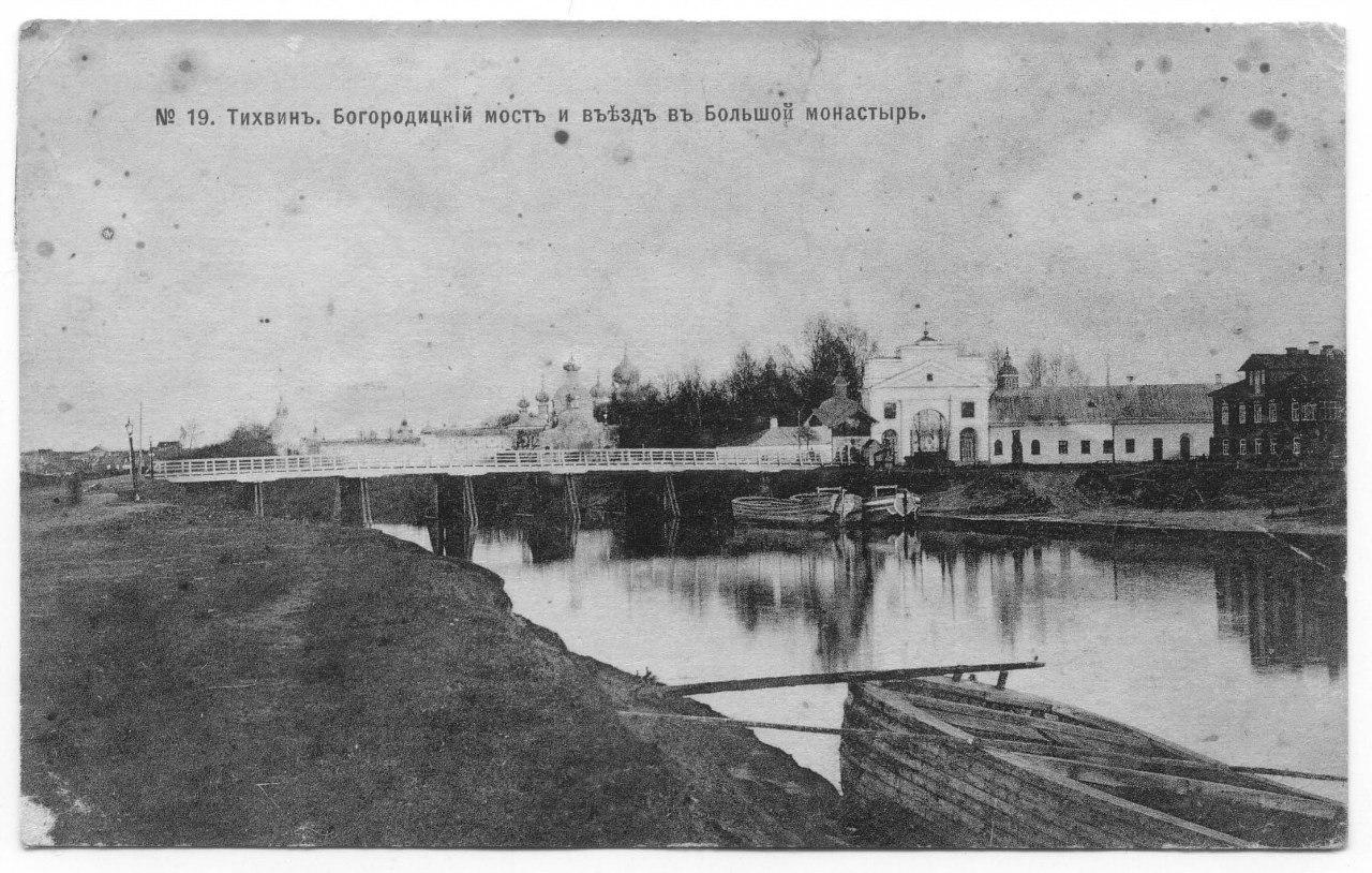 Богородицкий мост через реку Тихвинку и въезд в Тихвинский Большой Богородицкий монастырь