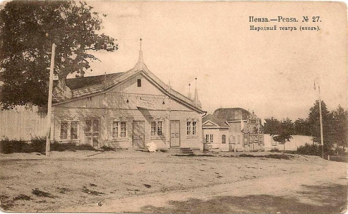 Народный театр (вход)