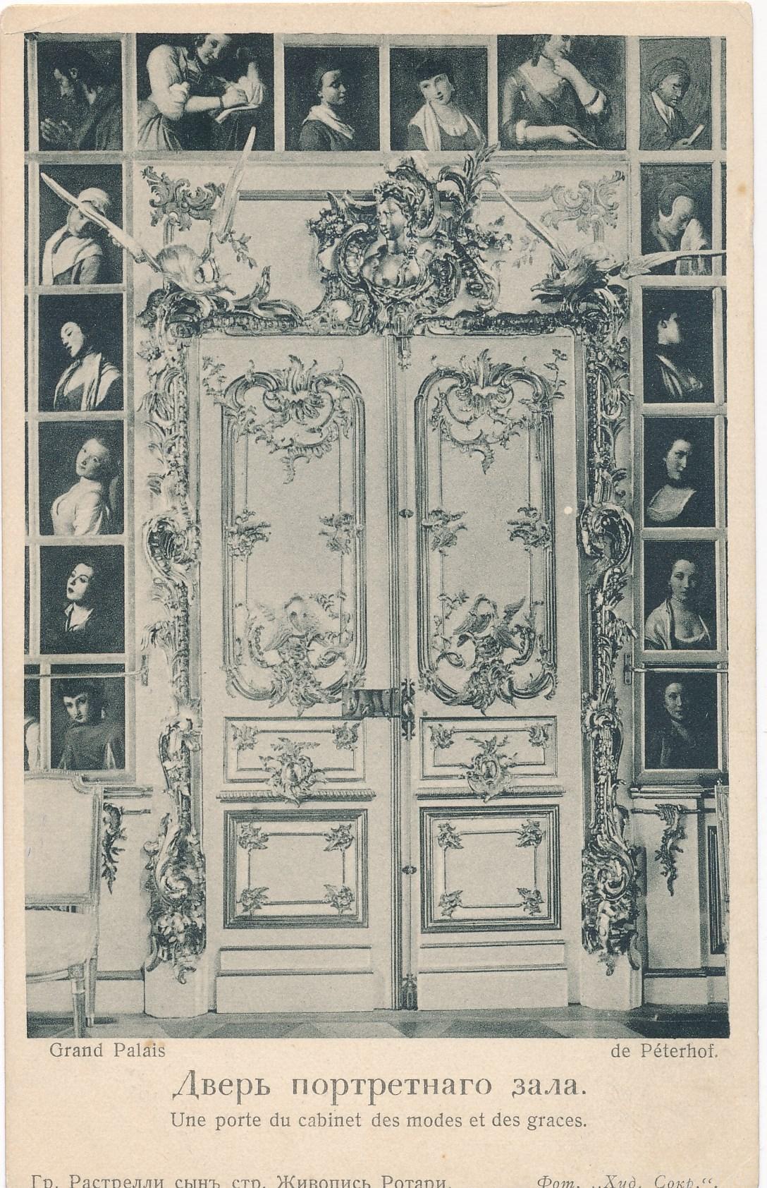 Большой дворец. Дверь портретного зала