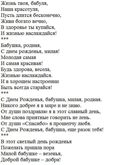 стихи бабуле
