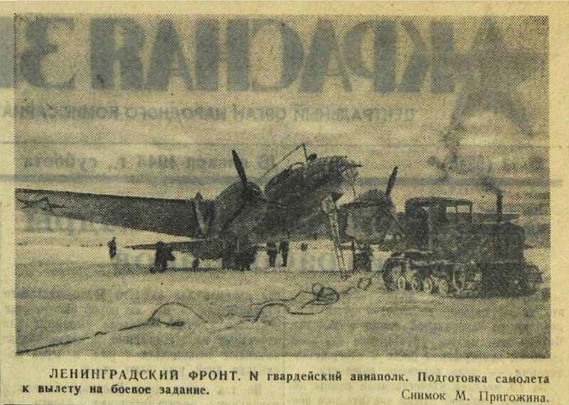 Красная звезда, 16 января 1943 года