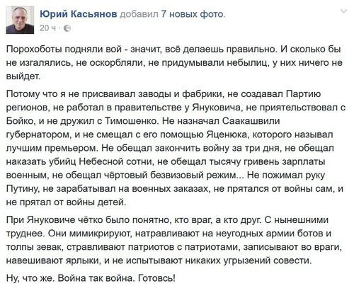 Касьян_боты.jpg