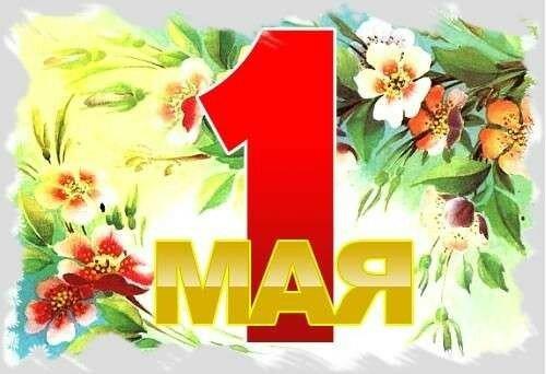 1 мая! С праздником! Открытка с цветами открытка поздравление картинка