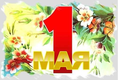 1 мая! С праздником! Открытка с цветами
