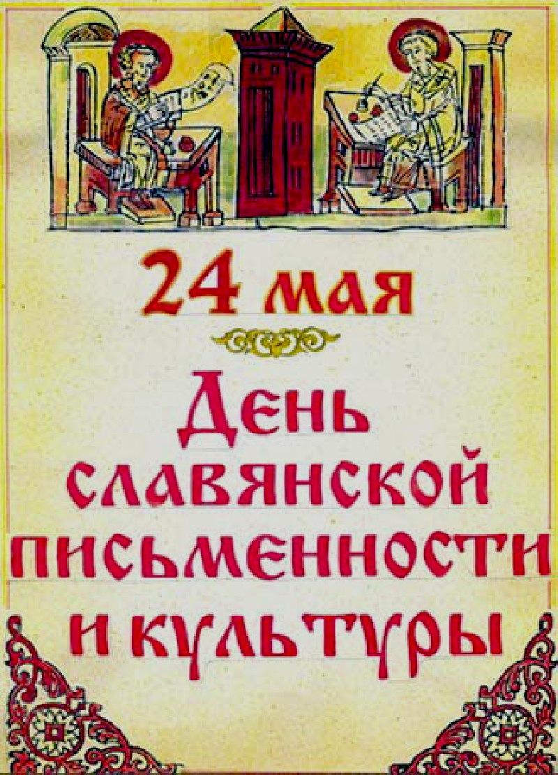 Открытки. 24 мая – День славянской письменности и культуры. День святых кирилла и Мефодия. Поздравляем!