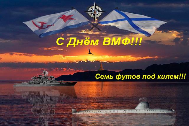 Открытка. Поздравляю с днем ВМФ! Семь футов под килем открытки фото рисунки картинки поздравления