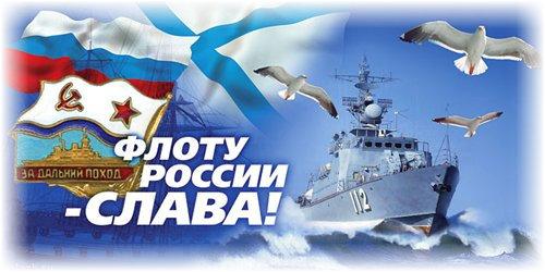 Открытка. Флоту России Слава! Чайки над кораблем открытки фото рисунки картинки поздравления