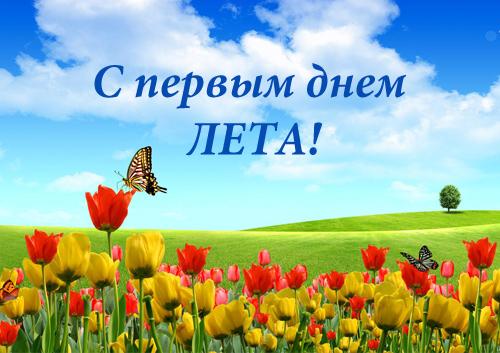 С первым днем лета! Поле тюльпанов и бабочки открытки фото рисунки картинки поздравления