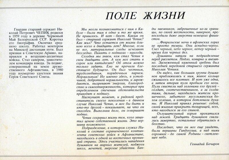 Николай Чепик (2).jpg
