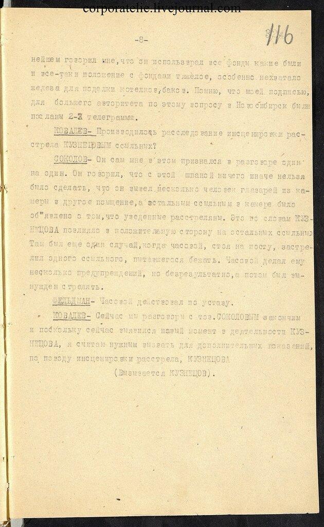 П-7, оп.1, д.626, 118.jpg