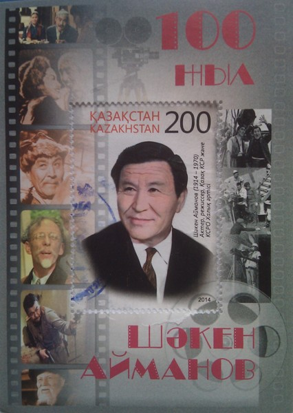2014 №908 100др Шакена Айманова, актер