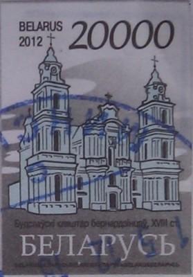 Белоруссия 2012 церковь 20.000