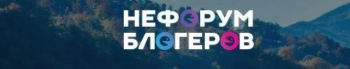скрин НеФорум 2017