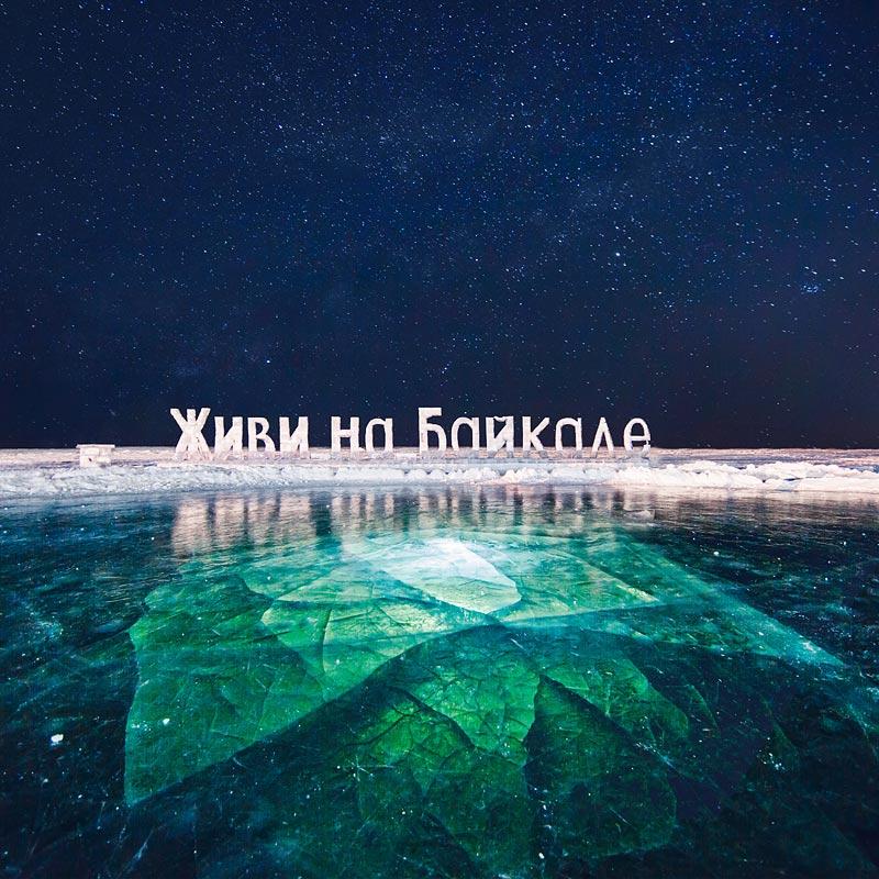 Про технику: на Байкале очень холодно. Айфоны можно на улице даже не доставать. Всегда берите дополн