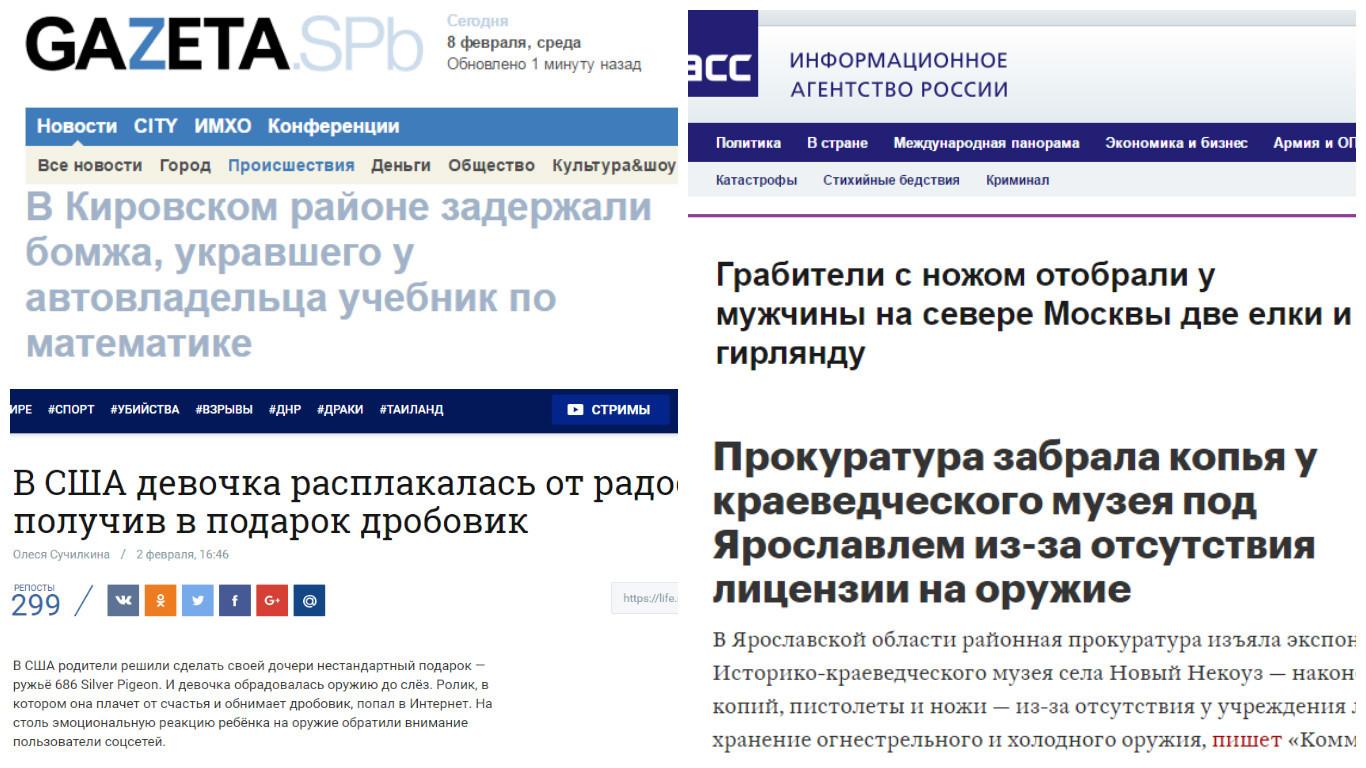 Как скучно я живу! Безумные, но реальные заголовки российских новостей на тему оружия (21 фото)