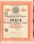 Азовско-донской коммерческий банк 1911 год.