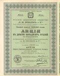 Русское акционерное общество Л.М. ЭРИКСОН и К  1910 год