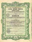 Русское донецкое общество каменно-угольной и заводской промышленности   1898 год