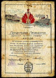 1935 г. Почётная грамота ударника пристани Столбовая