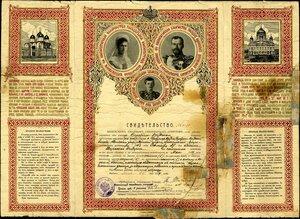 1914 Веневский уездный училищный совет, свидетельство об окончании курса начального уездного Серебряно-Прудского училища.