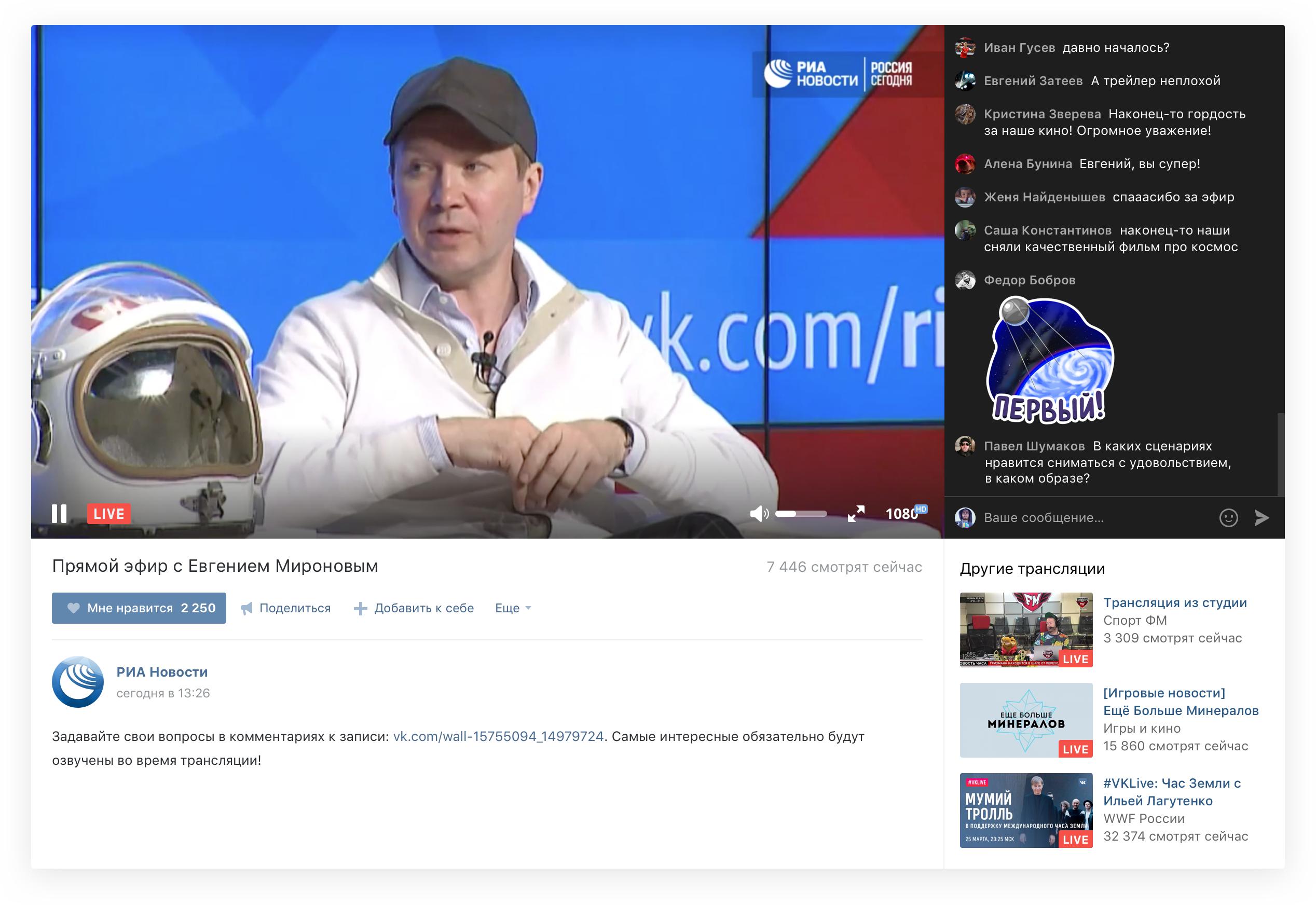 «ВКонтакте» запустила функцию прямых трансляций для всех пользователей исообществ
