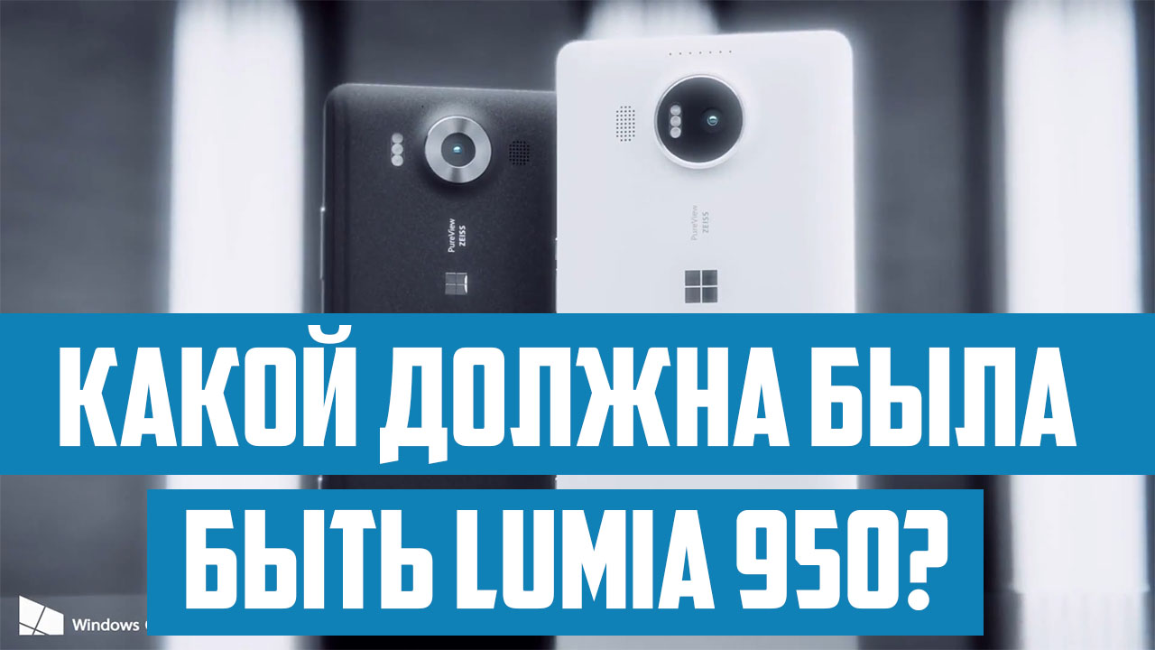 Microsoft перезапустит Windows 10 Mobile