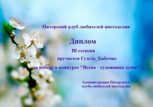 """Конкурс """"Весна - художница души"""". Голосование 0_13ba86_464f9893_M"""