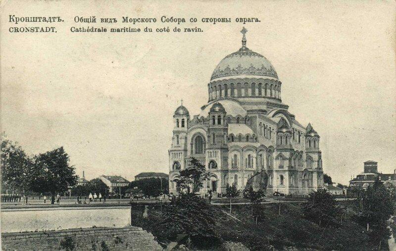 Общий вид Морского собора со стороны оврага