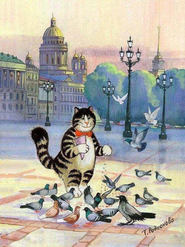 Родионова коты открытки, ссср поздравительные