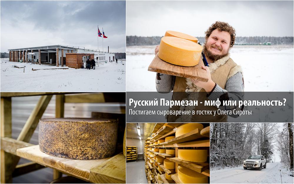 Русский Пармезан - миф или реальность?