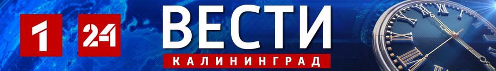 V-logo-vesti-kaliningrad_ru