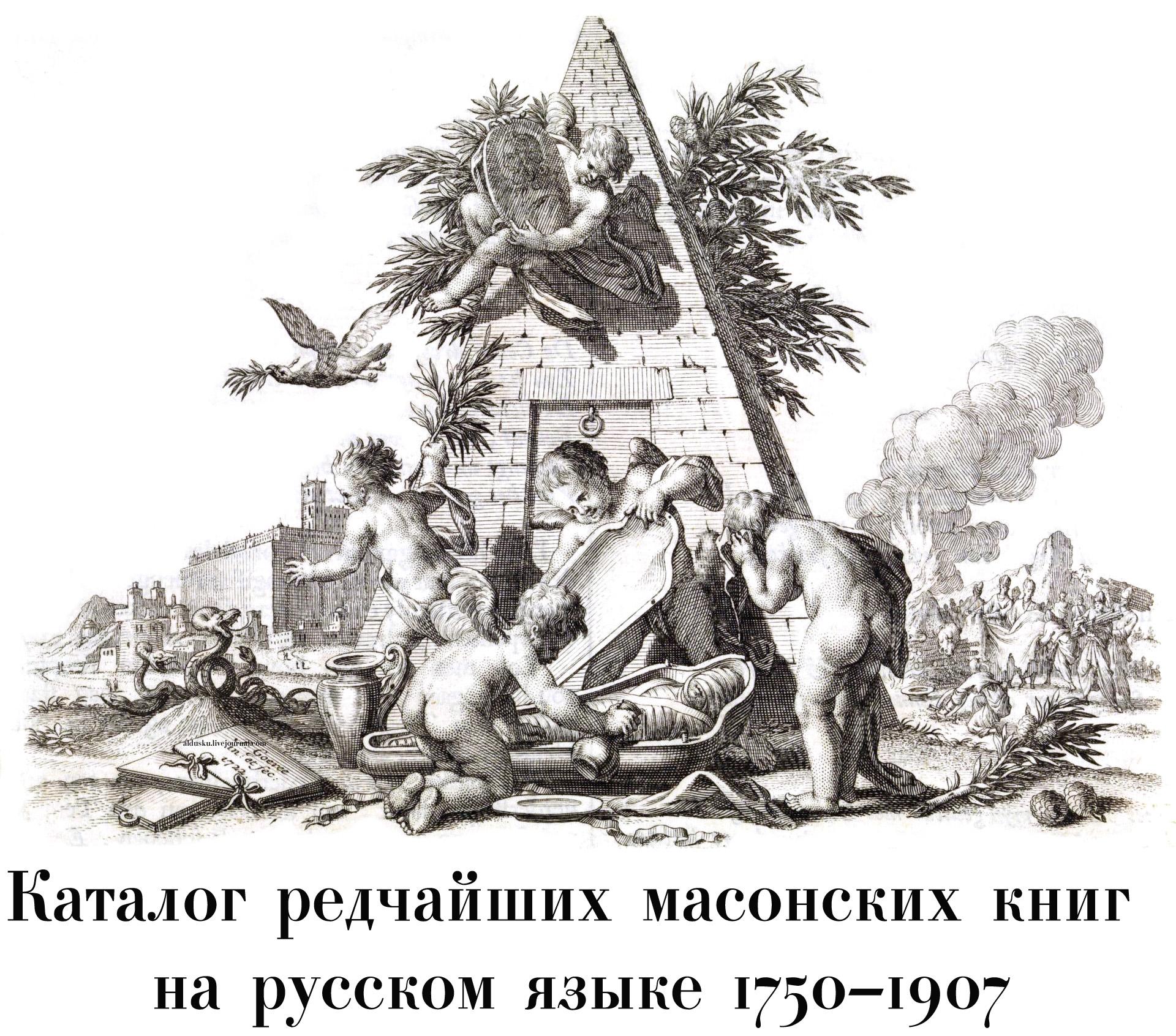 Библиографическое описание книг библиотеки Д.М. Остафьева: Каталог редчайших масонских книг на русском языке 1750–1907