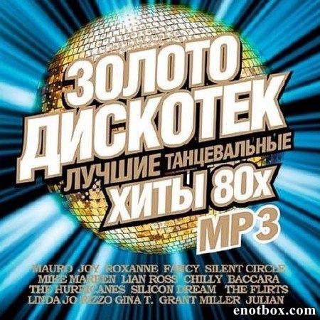 Сборник - Золото дискотек 80x Зарубежный (2017) MP3